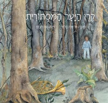 ספר יער מסתורית