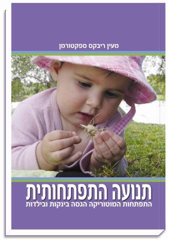 ספר על התפתחות תינוקות