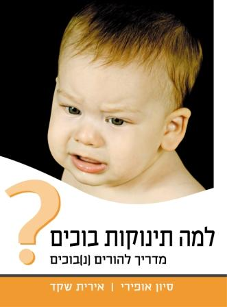 why_babies_cry
