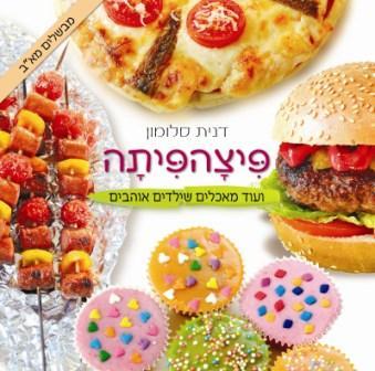 ספר בישול לילדים